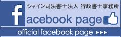 シャイン司法書士|行政書士事務所 facebook page