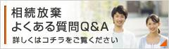 相続放棄よくある質問 Q&A