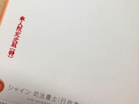 ご依頼いただく場合は本人限定郵便で書類を郵送し、押印頂きます。