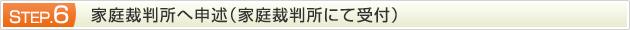 STEP.6 家庭裁判所へ申述(家庭裁判所にて受付)