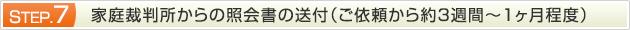 STEP.7 家庭裁判所からの照会書の送付(ご依頼から約3週間~1ヶ月程度)