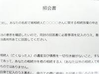 家庭裁判所からの照会書の送付(ご依頼から約3週間~1ヶ月程度)