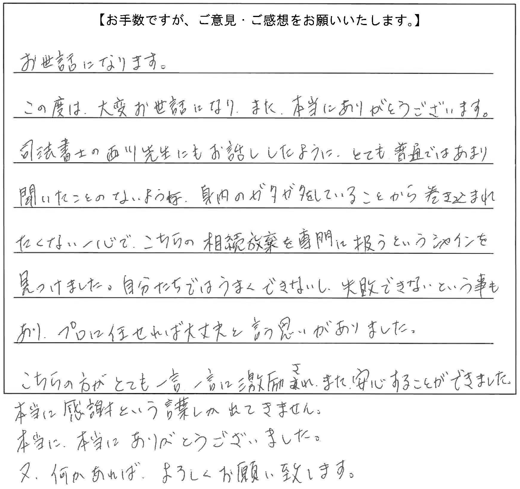 M様 宝塚市